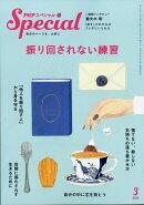 PHP (ピーエイチピー) スペシャル 2020年 03月号 [雑誌]