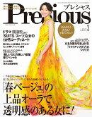 Precious (プレシャス) 2020年 03月号 [雑誌]