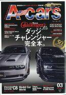 A-cars (エーカーズ) 2020年 03月号 [雑誌]