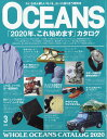 OCEANS (オーシャンズ) 2020年 03月号 [雑誌]