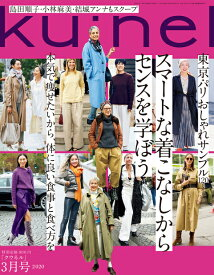 ku:nel (クウネル) 2020年 03月号 [雑誌]