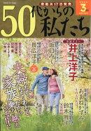 50代からの私たち 2020年 03月号 [雑誌]