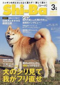 Shi-Ba (シーバ) 2020年 03月号 [雑誌]