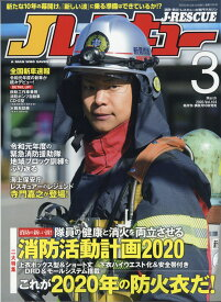 Jレスキュー (ジェイレスキュー) 2020年 03月号 [雑誌]