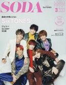 SODA (ソーダ) 2020年 03月号 [雑誌]