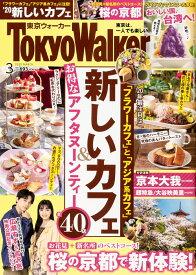 Tokyo Walker (東京ウォーカー) 2020年 03月号 [雑誌]