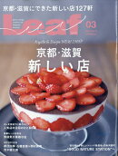 Leaf (リーフ) 2020年 03月号 [雑誌]