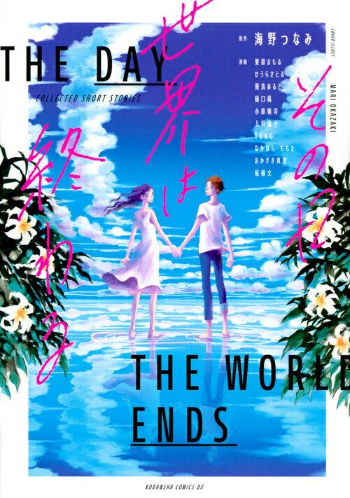その日世界は終わる (KCデラックス Kiss) [ 海野 つなみ ]