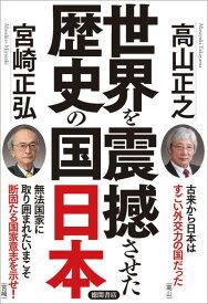 世界を震撼させた歴史の国日本 [ 高山正之 ]