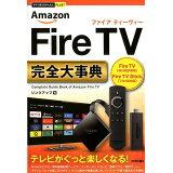 Amazon Fire TV完全大事典 (今すぐ使えるかんたんPLUS+)