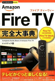 Amazon Fire TV完全大事典 Fire TV「4K・HDR対応」 Fire TV (今すぐ使えるかんたんPLUS+) [ リンクアップ ]