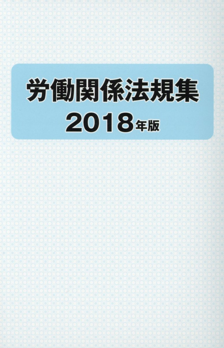 労働関係法規集(2018年版) [ 労働政策研究・研修機構 ]