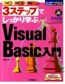 3ステップでしっかり学ぶVisual Basic入門