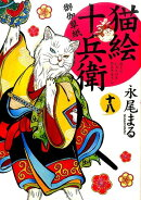 猫絵十兵衛 御伽草紙 十八