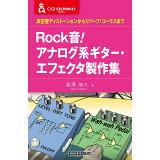 Rock音!アナログ系ギター・エフェクタ製作集 (CQ文庫シリーズ)