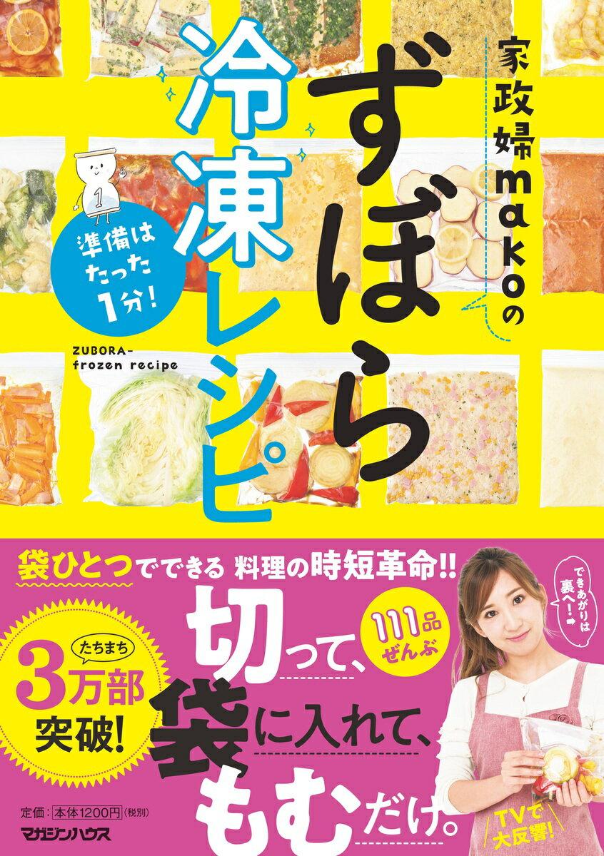 準備はたった1分! 家政婦makoのずぼら冷凍レシピ [ mako ]