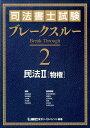 司法書士試験ブレークスルー(2) 民法 2 物権 [ 東京リーガルマインド ]