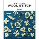 WOOL STITCH 素朴で優しいウール糸の刺繍図案 [ 樋口愉美子 ]