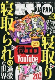裏モノ JAPAN (ジャパン) 2020年 03月号 [雑誌]
