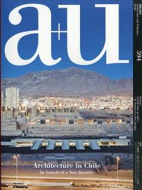 a+u (エー・アンド・ユー) 2020年 03月号 [雑誌]