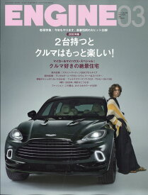 ENGINE (エンジン) 2020年 03月号 [雑誌]