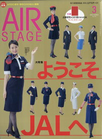 AIR STAGE (エア ステージ) 2020年 03月号 [雑誌]