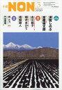 小説NON (ノン) 2020年 03月号 [雑誌]