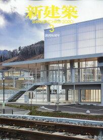 新建築 2020年 03月号 [雑誌]