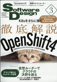 Software Design (ソフトウェア デザイン) 2020年 03月号 [雑誌]