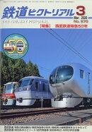 鉄道ピクトリアル 2020年 03月号 [雑誌]