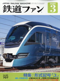 鉄道ファン 2020年 03月号 [雑誌]