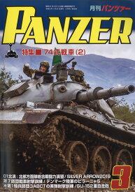PANZER (パンツァー) 2020年 03月号 [雑誌]