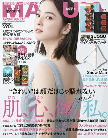 MAQUIA (マキア) 2020年 03月号 [雑誌]