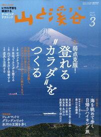 山と渓谷 2020年 03月号 [雑誌]