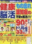 健康脳活Vol.14 2020年 03月号 [雑誌]