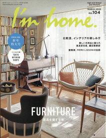 I'm home (アイムホーム) 2020年 03月号 [雑誌]