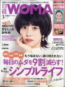 日経 WOMAN (ウーマン) 2020年 03月号 [雑誌]