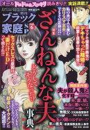 まんがくらぶ増刊 ブラック家庭SP vol.6 2020年 03月号 [雑誌]
