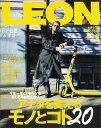 LEON (レオン) 2020年 03月号 [雑誌]
