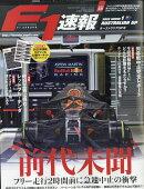 F1 (エフワン) 速報 2020年 3/26号 [雑誌]