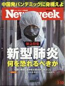 Newsweek (ニューズウィーク日本版) 2020年 3/10号 [雑誌]