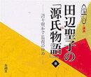 田辺聖子の「源氏物語」(8)