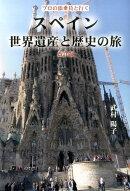 スペイン世界遺産と歴史の旅改訂版