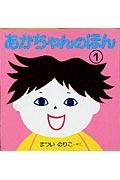 あかちゃんのほん(3冊入りセット)(1)