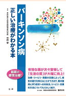 【POD】パーキンソン病 : 正しい治療がわかる本
