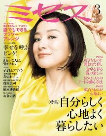 ミセス 2021年 03月号 [雑誌]