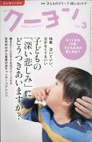 月刊 クーヨン 2021年 03月号 [雑誌]