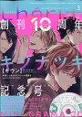 Cheri+ (シェリプラス) vol.20 2021年 03月号 [雑誌]