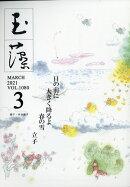 玉藻 2021年 03月号 [雑誌]