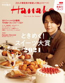 Hanako (ハナコ) 2021年 03月号 [雑誌] ときめく! スイーツ大賞2021